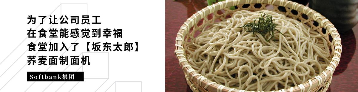 Softbank软银集团 社员食堂