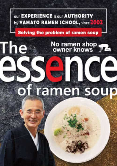 Free e-booklet - The Essence of Ramen soup ramen restaurant owners don't even know