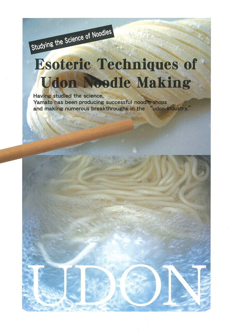 Esoteric Techniques of Udon Noodle Making