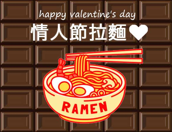 中文直播面条课(2021年2月9日) 情人节拉面 制作演示活动